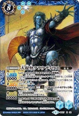 BS27-X02 [X] : 大提督クラウディウス