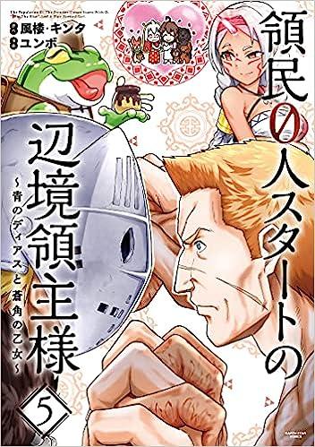 領民0人スタートの辺境領主様【コミック版】 第05巻