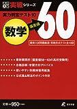 実力判定テスト10数学偏差値60 (高校入試実戦シリーズ)