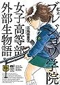 私立ブルジョワ学院女子高等部外部生物語 / 三島衛里子の商品画像