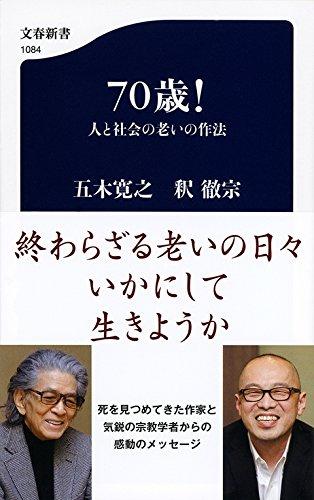 70歳! 人と社会の老いの作法 (文春新書)