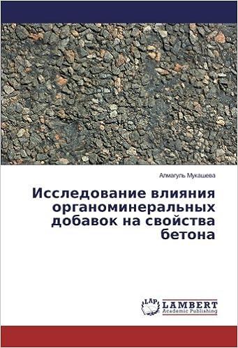русские бетоны