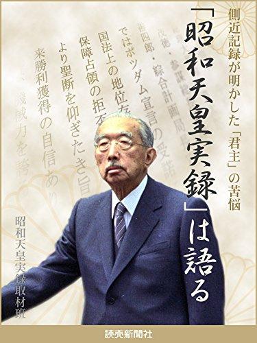 「昭和天皇実録」は語る 側近記録が明かした「君主」の苦悩 (読売ebooks)