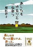 Ashita mo yururi to ippo zutsu