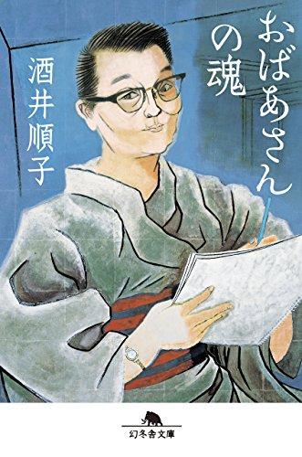 おばあさんの魂 (幻冬舎文庫)