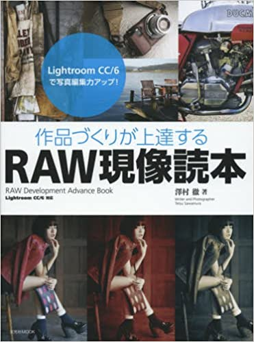 作品づくりが上達するRAW現像読本 〜Lightroom CC/6で写真編集力アップ!