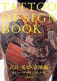 Tattoo Design Book 006 (Japanese Edition)