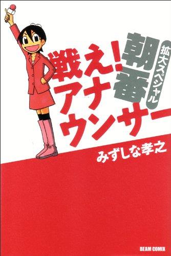 戦え!アナウンサー拡大スペシャル 朝番 (ビームコミックス) (BEAM COMIX)