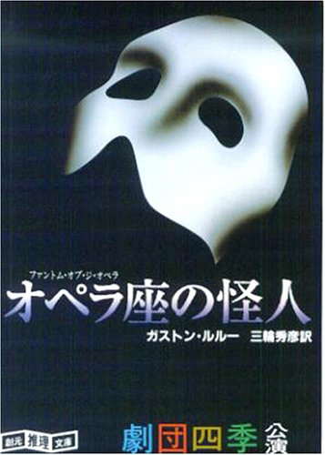 The Phantom of the Opera (Le Fantôme de l'Opéra, 1910) [In Japanese Language] by Sogensya Tokyo