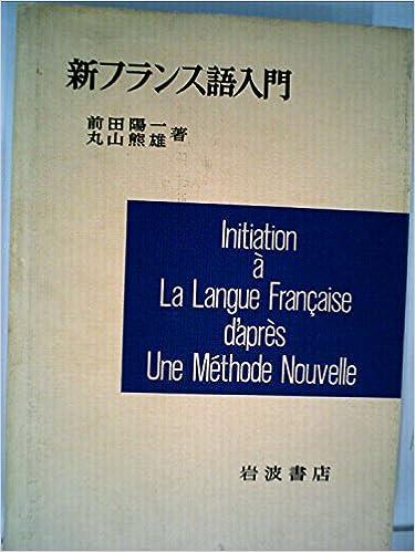 新フランス語入門 (1957年) | 前...