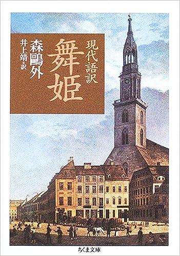 現代語訳 舞姫 (ちくま文庫)森 鴎外(作), 井上 靖(訳)