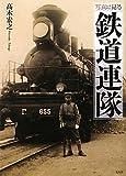 写真に見る鉄道連隊