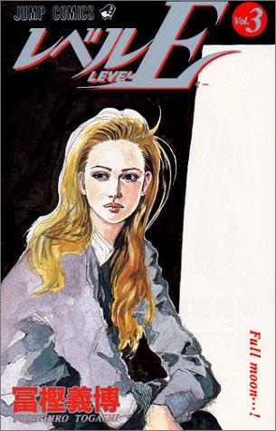 レベルE (vol.3) (ジャンプ・コミックス)