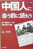 「中国人に会う前に読もう―第一線商社マンの目・暴動中国の深層」泉 幸男