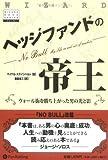 ヘッジファンドの帝王 (ウィザード・ブックシリーズ)