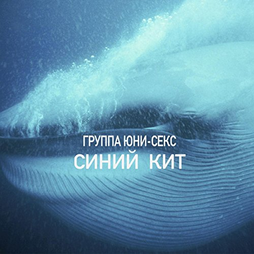 Blue Whale (Sex And Unisex)