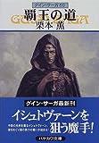 覇王の道―グイン・サーガ(59) (ハヤカワ文庫JA)