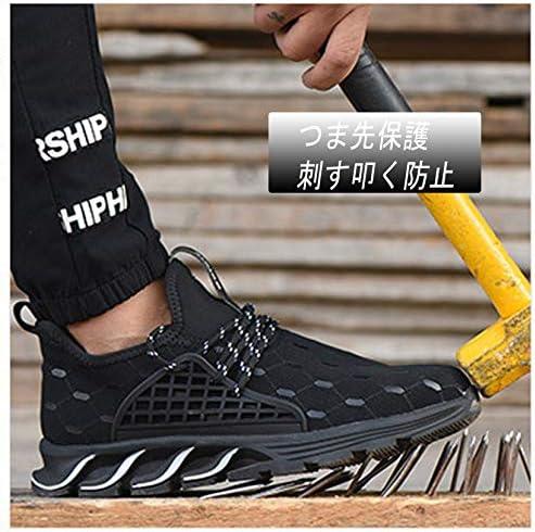 安全靴 黒 軽量 作業靴 スニ一カ一 鋼先芯 通気性 耐摩耗 防刺 耐滑ソール 工事現場 作業 アウトドア スニーカー ワーク シューズ セーフティーシューズ