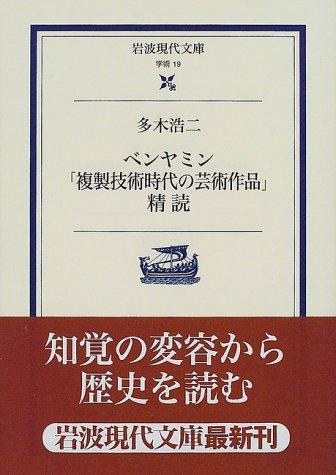 ベンヤミン「複製技術時代の芸術作品」精読 (岩波現代文庫)