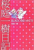 桜庭一樹日記 BLACK AND WHITE