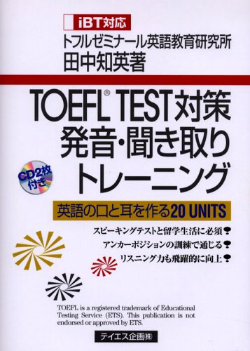 20 UNITS to make the ears and mouth of the English - training can take TOEFL TEST measures pronunciation, listening (2006) ISBN: 4887840608 [Japanese Import]