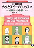 Lessons in Composition and Oral Presentation : From Beginners' to Intermediate Japanese, Uzawa, Kozue, 4872349288