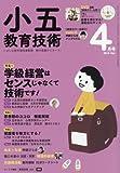 小五教育技術 2018年 04 月号 [雑誌]
