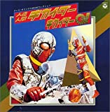 〈ANIMEX 1200シリーズ〉 (56) テレビオリジナル BGMコレクション 人造人間キカイダー/キカイダー01 (限定盤)