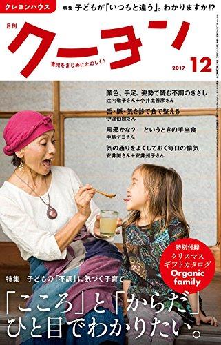 月刊クーヨン 2017年 12 月号 [雑誌]