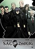 DVD : Ghost in the Shell: Stand Alone Complex, 2nd GIG, Volume 03 (Episodes 9-12)