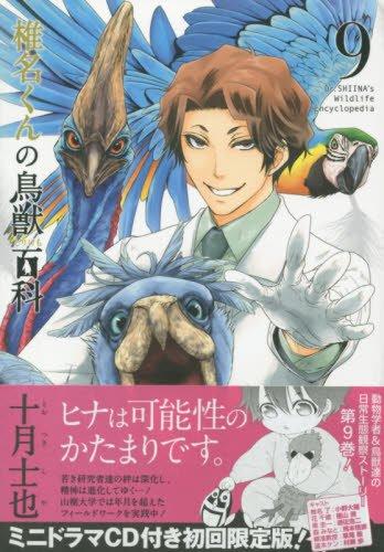 初回限定版 椎名くんの鳥獣百科 9 (マッグガーデンコミックス Beat'sシリーズ)