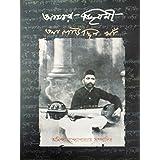 Amar Jibani: Ustad Alauddin Khan