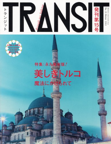 TRANSIT(トランジット)15号  美しきトルコの魔法 (講談社 Mook(J))