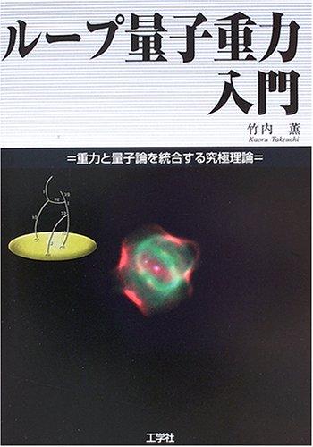 ループ量子重力入門―重力と量子論を統合する究極理論