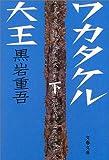 ワカタケル大王〈下〉 (文春文庫)