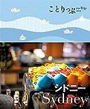 ことりっぷ 海外版 シドニー (旅行ガイド)