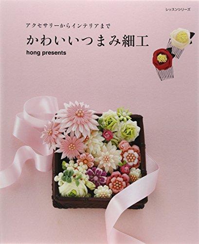 かわいいつまみ細工―アクセサリーからインテリアまで (レッスンシリーズ)