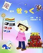 せっく―絵本 (Bee Books)