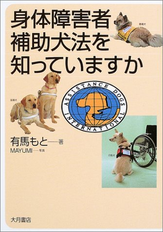 身体障害者補助犬法を知っていますか