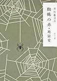 Kumo No Ito ; Jigokuhen: Kaihen