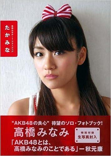 AKB48 MINAMI TAKAHASHI photo book: 9784063794908: Amazon com