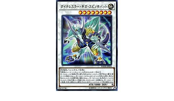 Yugioh Super DANE-JP034 Dinowrestler Giga Spinosavate Japanese