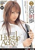 Hustle Acky! 女教師あっきーの熱血進路相談 吉沢明歩 マキシング [DVD]
