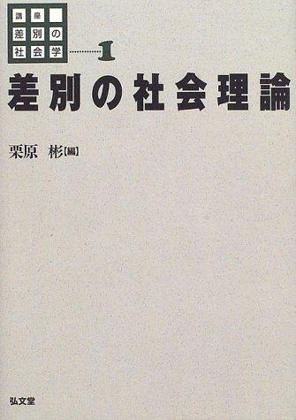 差別の社会理論 (講座 差別の社会学)