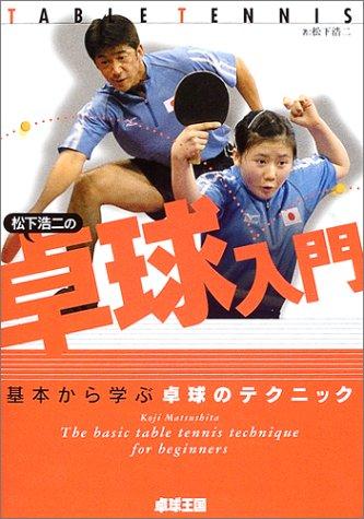 松下浩二の卓球入門―基本から学ぶ卓球のテクニック