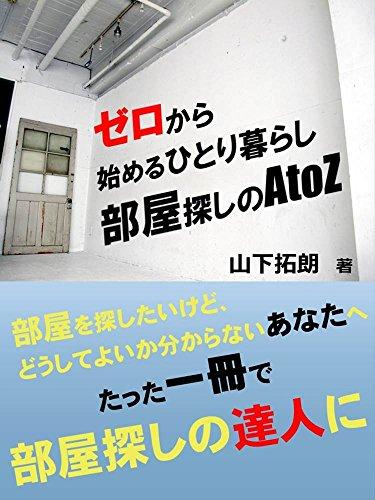 ゼロから始めるひとり暮らし 部屋探しのAtoZ: たった一冊で部屋探しの達人に