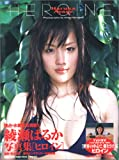 Japanese Idol Haruka Ayase