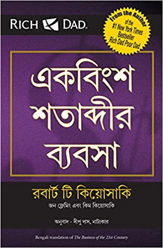 The Business Of The 21st Century Bengali Edition Robert T