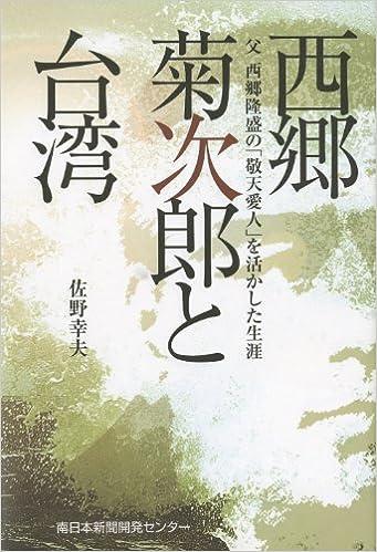 西郷菊次郎と台湾 (新資料掲載版...