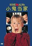 小鬼当家(DVD)
